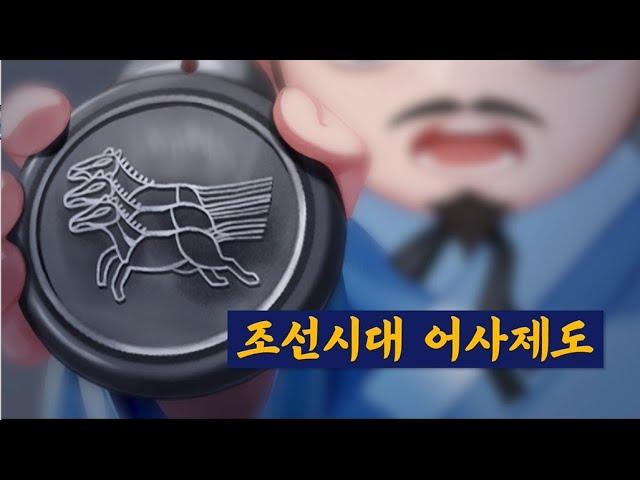 조선시대 어사제도