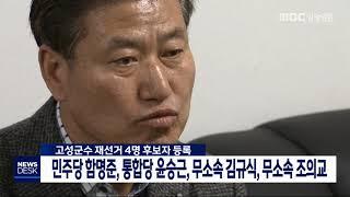 고성군수 재선거 4명 입후보