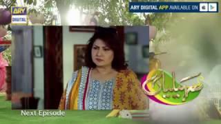 Saheliyaan Episode 161  - ( Teaser ) - ARY Digital Drama