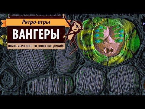 Вангеры. Культовая российская игра!
