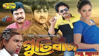 Guti Baz | Full HD Bangla Movie | Alexander Bo, Rani, Prince, Nodi, Ali Raj, Misha | CD Vision