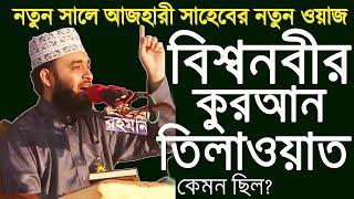 download lagu কুরআন কেন পৃথিবীর শ্রেষ্ঠ কিতাব Bangla Waz 2017 By gratis