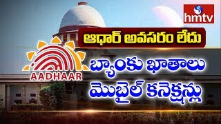 SC Says No Need To Link Bank Accounts And Mobile Numbers | Aadhaar Verdict Updates | hmtv