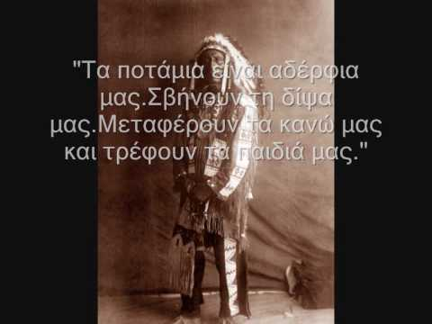 SIOUX TRADITIONAL SONG   -  NATIVE AMERICAN INDIANS  - THE INDIAN FLUTE