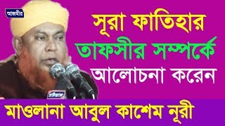 bangla waz সুরা ফাতিহা তাফসীর- Allama Abul kashem Nuri