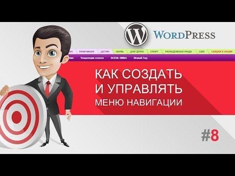 WordPress меню (создание и настройка) - выпадающее пользовательское меню (WordPress для чайников)