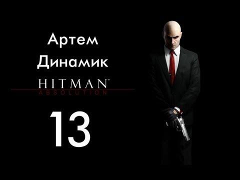 Hitman Absolution #13 [Встать, суд идет]