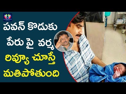 RGV Sensational Comments On Pawan Kalyan's Son Name! || Telugu Full Screen