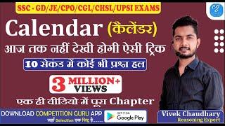 Calendar reasoning tricks in hindi कैलेंडर रीजनिंग ट्रिक्स by Vivek sir