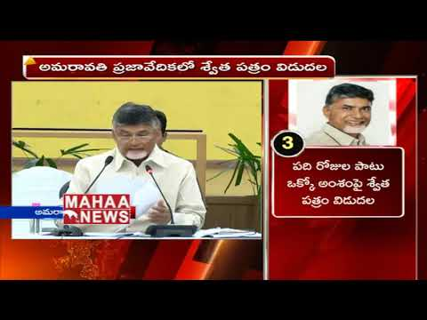 AP CM Chandrababu Naidu Release 4th White Paper on Agriculture Sector | LIVE | Mahaa News