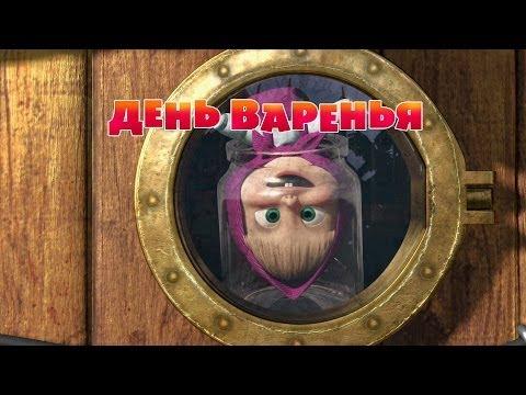 Маша и Медведь - День варенья (Серия 6)