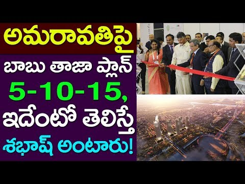 5 10 15 An Excellent Plan For AP Capital Amaravathi| Andhra Pradesh | CM Chandrababu| Take One Media