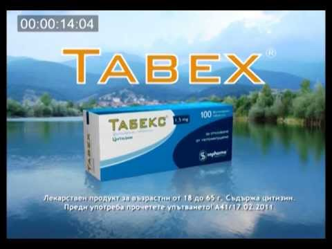 Таблетки Табекс (tabex)