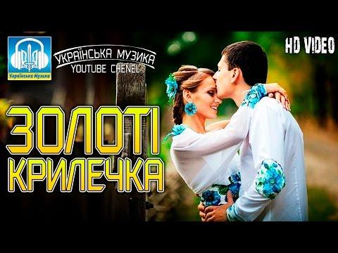 Українські весільні пісні – Золоті крилечка [HD]