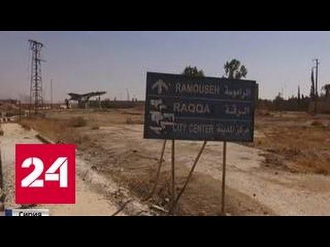 Южный въезд в Алеппо разблокирован. Эксклюзив Евгения Поддубного