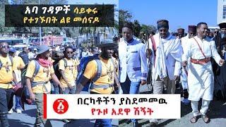Ethiopia: በርካቶችን ያስደመመዉ  የጉዞ አደዋ ሽኝት | አባ ገዳዎች ሳይቀሩ  የተገኙበት ልዩ መሰናዶ|
