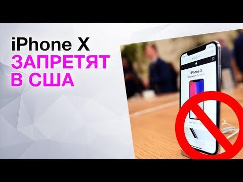 iPhone X Запретят в США. Обновление iOS 11.2 сломало Face ID. Ховербайк от BMW и другие новости!