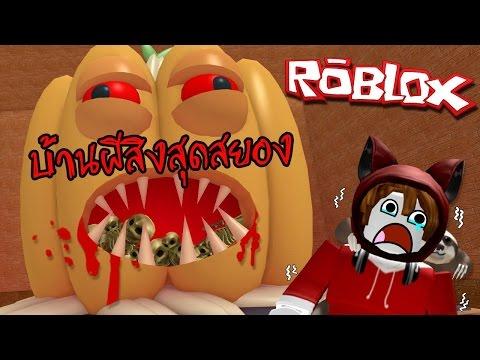 สล็อตถูกขังในบ้านผีสิง | Roblox [zbing z.]