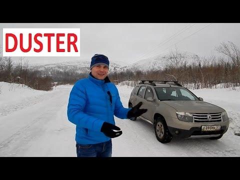 Знакомство с Renault Duster 4х4 [Обзор и тест-драйв]