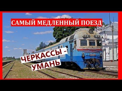 Самый медленный поезд. Черкассы-Умань