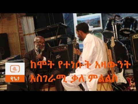ethiopian man comes back to life at own funeral