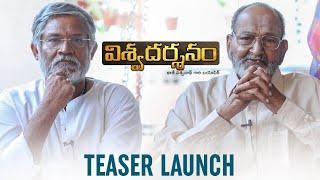 Viswadarshanam Teaser Launch | K Viswanath | Tanikella Bharani | Telugu FilmNagar