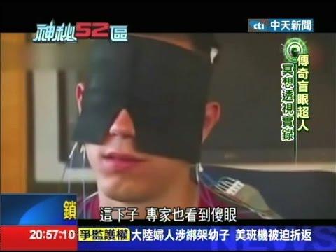 2014.09.06神秘52區/傳奇盲眼超人 冥想透視實錄