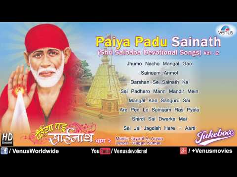 Paiya Padu Sainath - Audio Jukebox (Shri Saibaba Hindi Devotional...