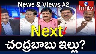 Debate On Praja Vedika Demolition | News andamp; Views #2 | hmtv