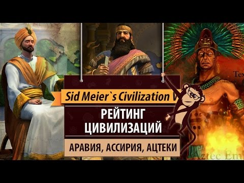 Рейтинг цивилизаций в Sid Meier's Civilization V: Аравия, Ассирия, Ацтеки