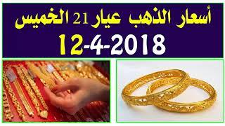 اسعار الذهب عيار 21 اليوم الخميس 12-4-2018 في محلات الصاغة في مصر