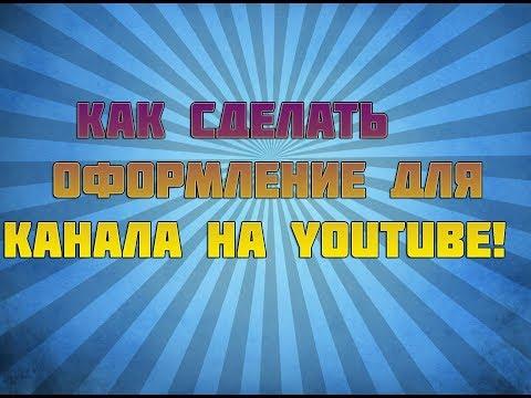 Как сделать шапку для канала Youtube.Шаблоны шапок для ... Doovi
