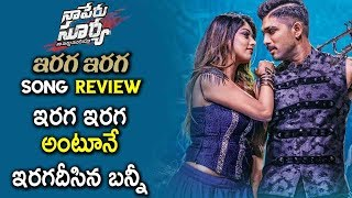 IragaIraga Video Song Review | Naa Peru Surya | Allu Arjun, Anu Emanuel