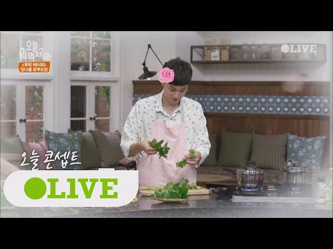 What Shall We Eat Today? (선공개) 꽃 대신 참나물 든 쌈자~♬ 170914 EP.234