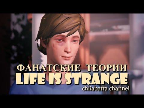 Life is Strange: Уоррен Грэхем (Фан теории)