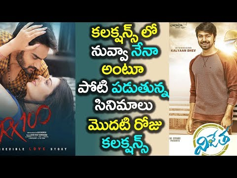 Vijetha and RX 100 Movie First Day Collections | Vijetha Telugu Movie | RX 100 Movie #9RosesMedia