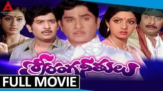 Sreeranga Neethulu Telugu Full Length Movie || ANR, Chandra Mohan, Sridevi, Vijaya Shanthi