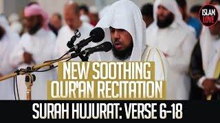 NEW SOOTHING QUR'AN RECITATION – Surah Hujurat: Verse 6-18 ᴴᴰ