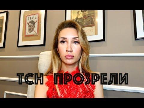ТСН прозрели и недoразвитые жители Укрaины