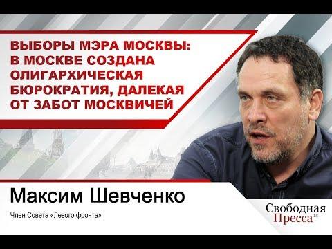 Выборы мэра Москвы: В Москве создана олигархическая бюрократия, далекая от забот москвичей
