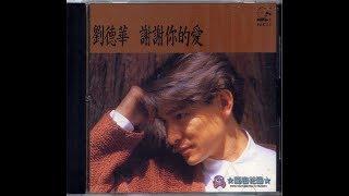 劉德華〔謝謝你的愛〕1992作品輯
