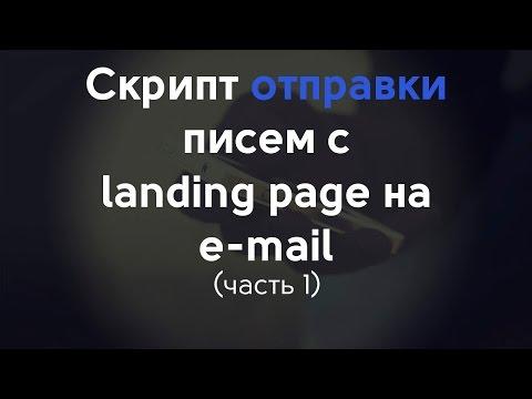 Простой скрипт отправки формы на e mail с валидацией часть 1