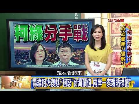 台灣-年代向錢看-20180516 一個縣市影響5%得票率!柯罵民進黨比藍攻擊還傷?