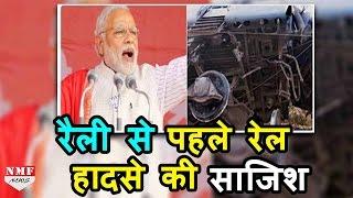 Lucknow में Modi की Rally से पहले रची गई Train Accident की साजिश, Prabhu ने जताई आशंका