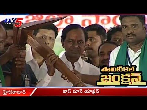 2019 ఎన్నికల యాక్షన్ ప్లాన్ సిద్ధం చేసిన కేసీఆర్.. | Political Junction | TV5 News