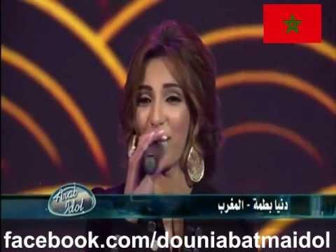 Dounia Batma El Donia Helwa - دنيا بطمة الدنيا حلوة