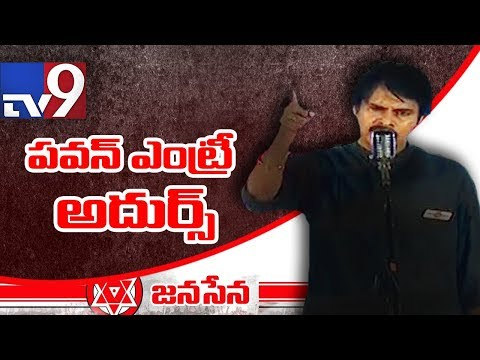 Pawan Kalyan Entry At JanaSena Party Formation Day MahaSabha || Guntur - TV9