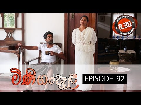 Minigandela | Episode 92 | Sirasa TV 16th October 2018 [HD]