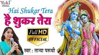 Latest Shyam Bhajan 2017 : है शुकर तेरा मेरे श्याम : Hai Shukar Tera : Tanya Pruthi