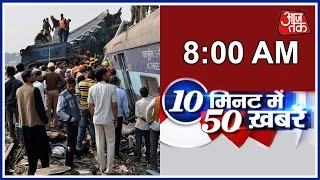 10 Minute 50 Khabare: Kanpur Train Accident, ISI link in Accident, 3 Arrested